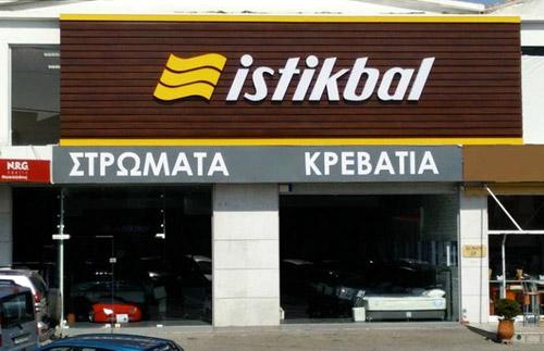 f9cf71f20f4 Istikbal - Greece